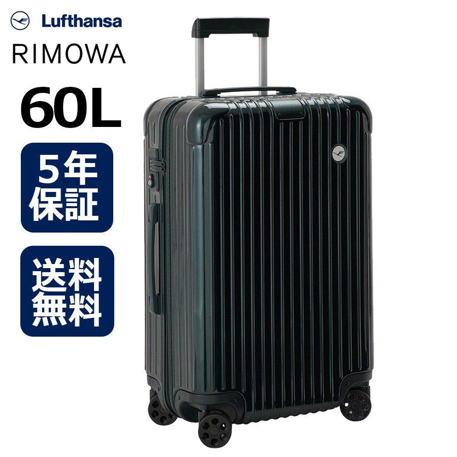 [正規品]送料無料 5年保証付き 2019新作 RIMOWA Essential Lufthansa Edition 60L リモワ エッセンシャル ルフトハンザ チェックインM グロッシーグリーン
