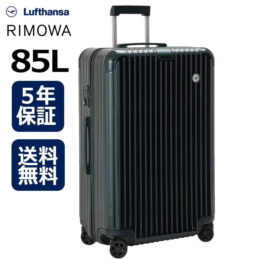 [正規品]送料無料 5年保証付き 2019新作 RIMOWA Essential Lufthansa Edition 85L リモワ エッセンシャル ルフトハンザ チェックインL グロッシーグリーン