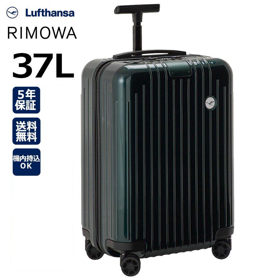 [正規品]送料無料 5年保証付き 2019新作 RIMOWA Essential Lite Lufthansa Edition 37L リモワ エッセンシャルライト ルフトハンザ キャビン グロッシーグリーン