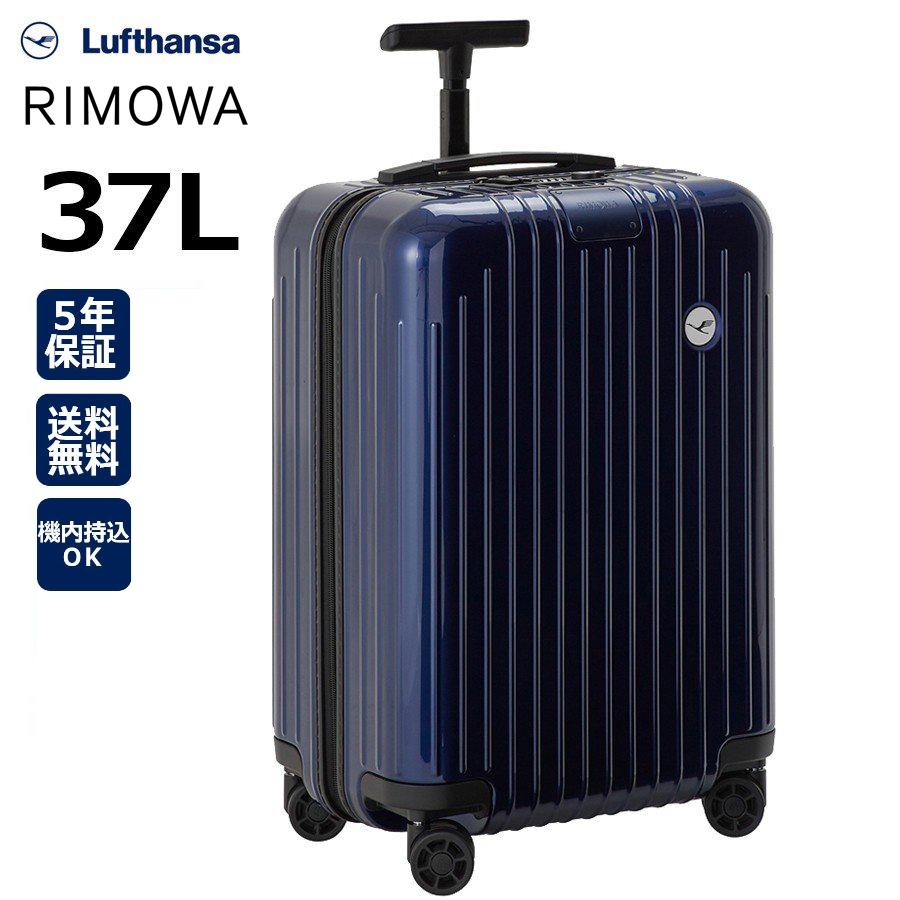 [正規品]送料無料 5年保証付き 2019新作 RIMOWA Essential Lite Lufthansa Edition 37L リモワ エッセンシャルライト ルフトハンザ キャビン グロッシーブルー