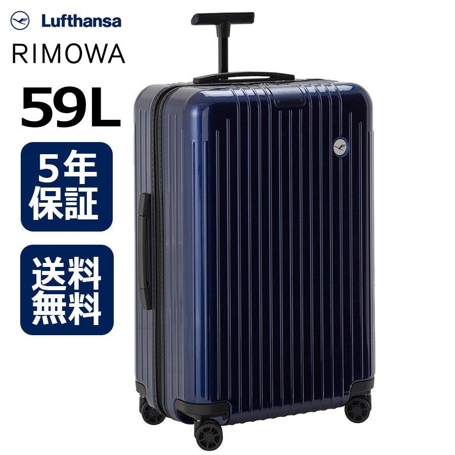 [正規品]送料無料 5年保証付き 2019新作 RIMOWA Essential Lite Lufthansa 59L リモワ エッセンシャルライト ルフトハンザ チェックインM グロッシーブルー