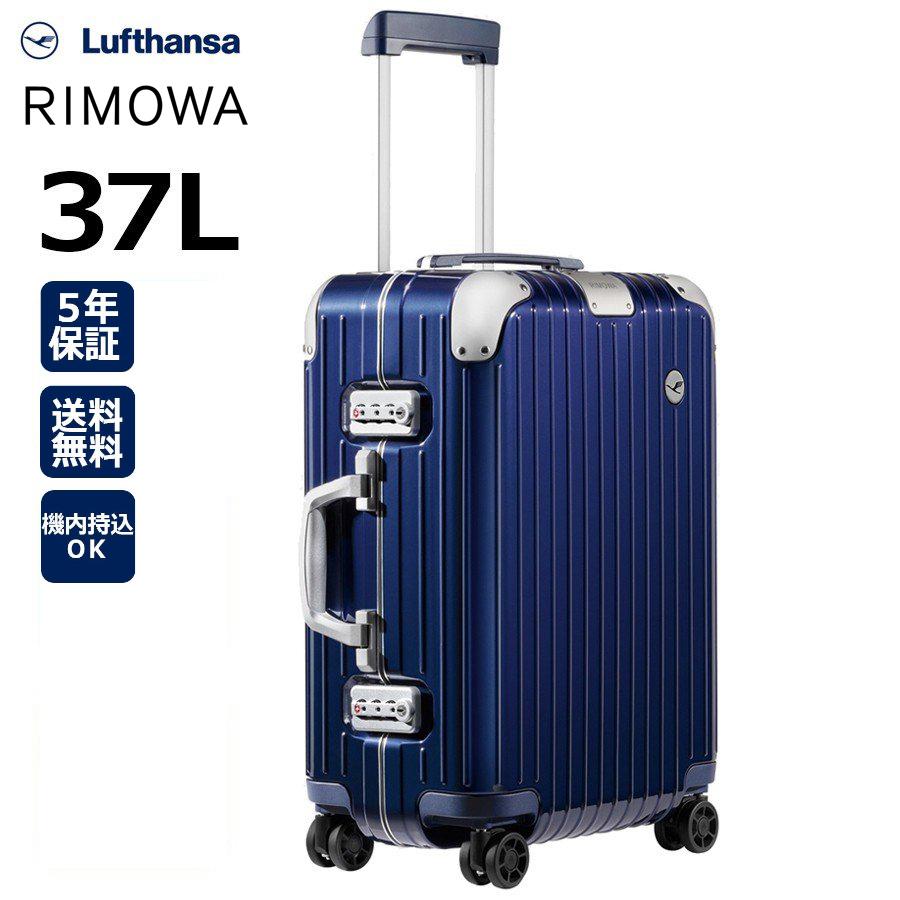 [正規品]送料無料 5年保証付き 2019新作 RIMOWA Hybrid Lufthansa Edition Cabin Glossy Blue 37L リモワ ハイブリッド ルフトハンザ キャビン グロッシーブルー