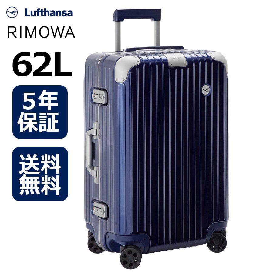 [正規品]送料無料 5年保証付き 2019新作 RIMOWA Hybrid Lufthansa Edition Check-In M 62L リモワ ハイブリッド ルフトハンザ チェックインM グロッシーブルー