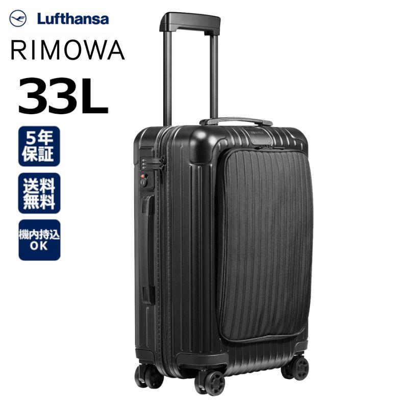 [正規品]送料無料 5年保証付き RIMOWA Essential Lufthansa Edition Sleeve Cabin S Matte Black 33L ルフトハンザ スリーブキャビン S マットブラック スーツケース キャリーケース 旅行バッグ トラベルバッグ 1756336