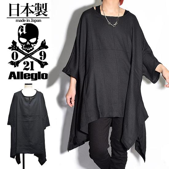 ロングTシャツ メンズ ドルマンカットソー ビッグシルエット ドレープカットソー 大きいサイズ ブラック 黒 オリジナルブランド アレグロ Allegro 個性的 V系 ビジュアル系 ストリート系 モード系 お兄系 レディース ユニセックス 韓国ファッション 衣装
