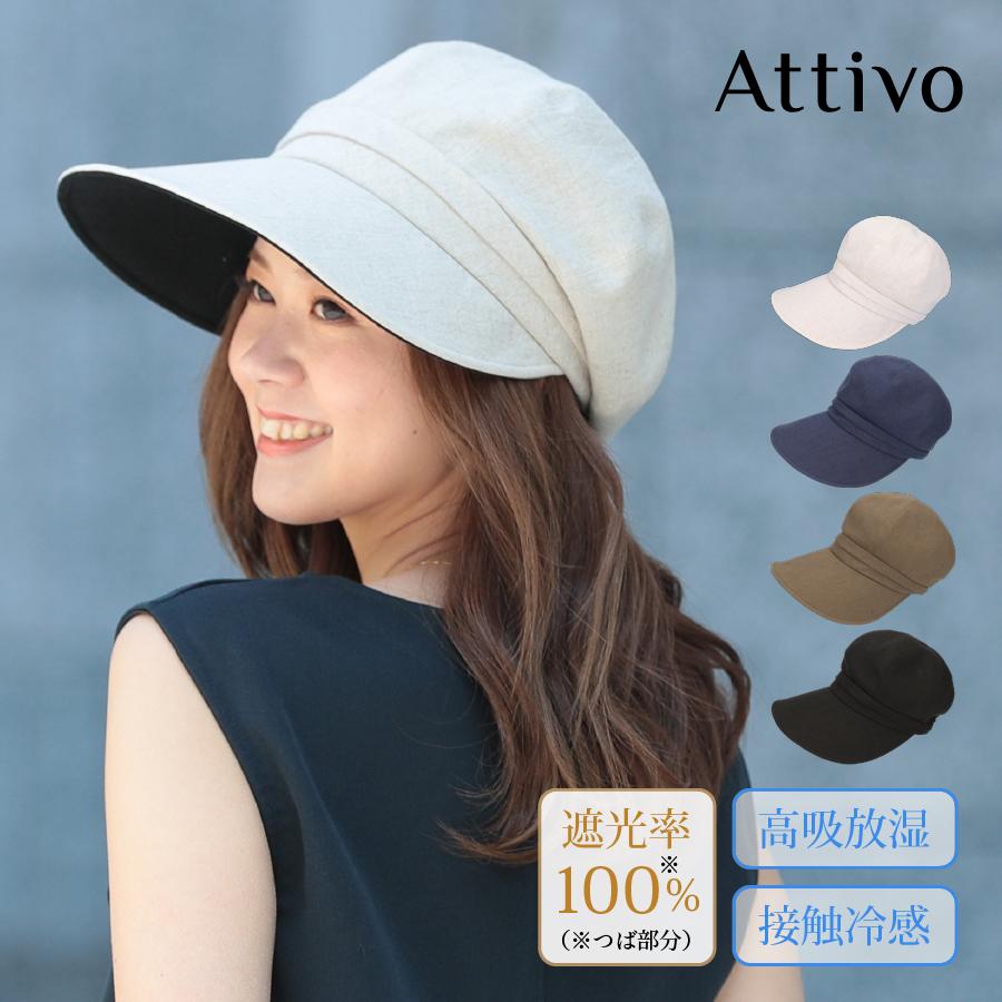 接触冷感 遮光率100% UV対策 日本製 ウォッシャブルキャスケット レディース コットンリネン 日よけ帽子 商品追加値下げ在庫復活 FREE UVカット 近赤外線カット キャスケット つば広 UVケア アッティーヴォ 女性 ATCAS01 帽子 ぼうし 受賞店 FREEサイズ 母の日 綿麻 56-58.5cm 紫外線防止 全4色 調整可能 Attivo