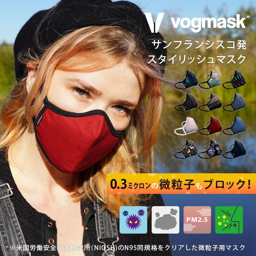サンフランシスコ発スタイリッシュで快適な高機能マスク Vogmask 高機能 大人用 本店 PM2.5 花粉 大気汚染 アレルギー 旅行 アウトドア 防臭 割引 防災 ボグマスク vog3 曇らない メガネ ギフト ヴォグマスク デザインマスク 全10色 レディース N95同規格クリア シンプル メンズ フリーサイズ