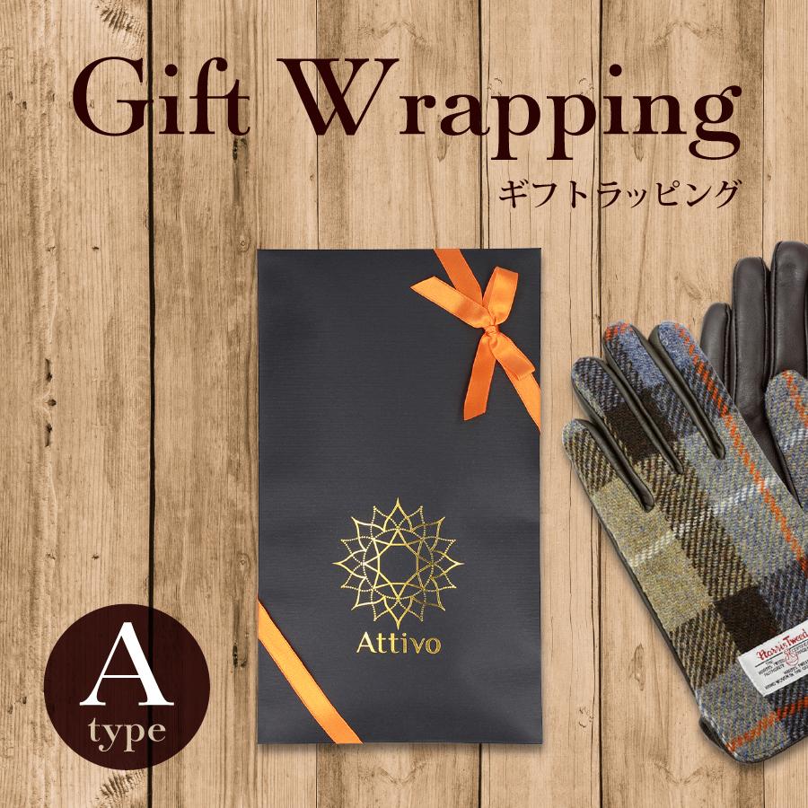 有料ギフトラッピング 上品 手袋専用 通常便なら送料無料 A-type WRAPPINGA 手袋以外でのご注文は無効となります ご注意ください ※単体