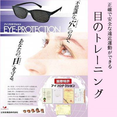 あなたの目を守る ピンホールサングラス … アイプロテクション