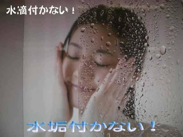 お風呂 鏡 曇り止めフィルム ガラス 水滴防止 汚れ防止 水垢防止 親水性 ウロコ取り 飛散防止 スッキリフィルム A0サイズ (約1220mm×840mm)