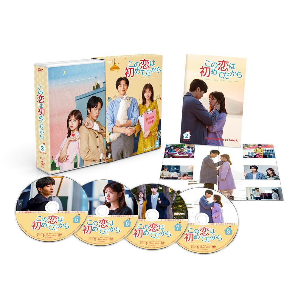 同梱不可 この恋は初めてだから ~Because This is TCED-4311 My 一部予約 Life First メーカー公式ショップ DVD-BOX2