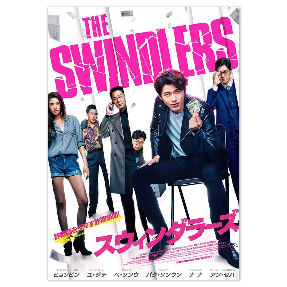 同梱不可 スウィンダラーズ NEW マーケティング TCBD-0826 Blu-ray