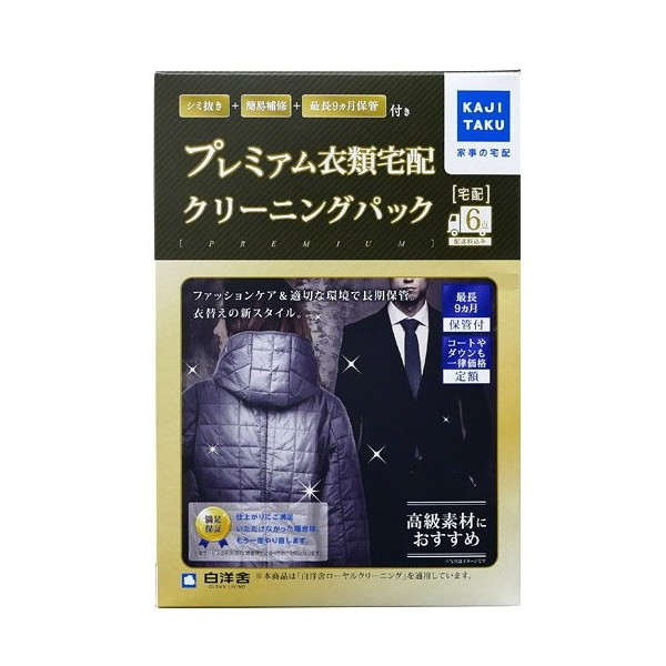 【カジタク】保管付プレミアム衣類クリーニング6点