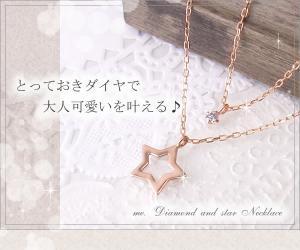 k10 天然 ダイヤモンド0.03ct星2連 ネックレス10P03Dec16