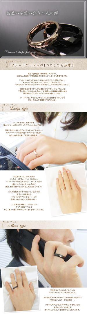 withme ダイヤモンドシェイプ ペアリング (PinkGold・Blackコーティング)10P03Dec16