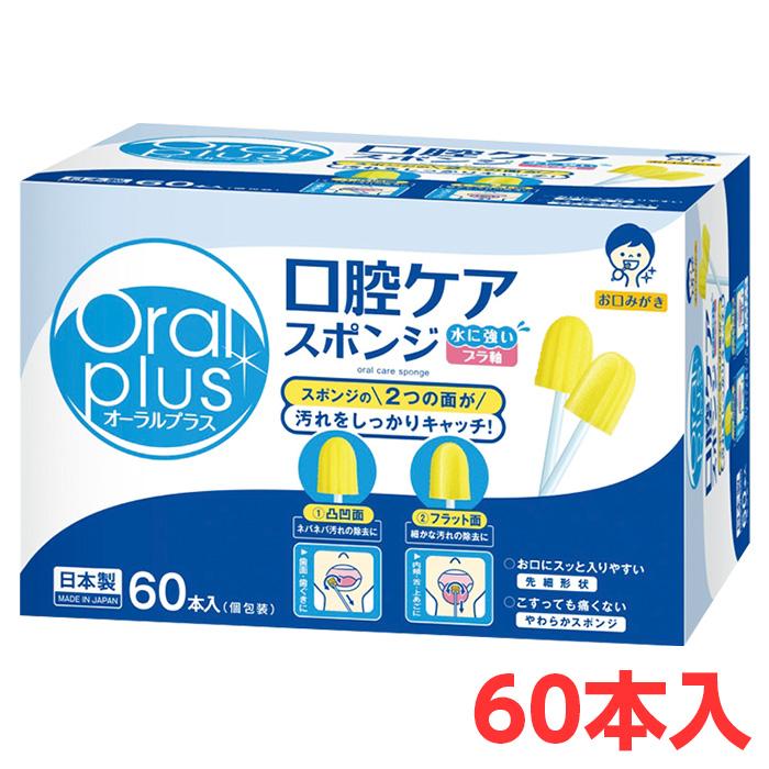 激安挑戦中 アサヒグループ食品 口腔ケアスポンジ 未使用 60本 和光堂