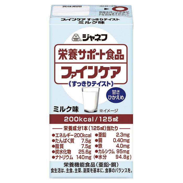 「すっきりした味わい」で毎日の栄養補給をサポート 【軽減税率】 キユーピー ジャネフ 栄養サポート食品 ファインケア すっきりテイスト ミルク味 125ml 200kcal キューピー