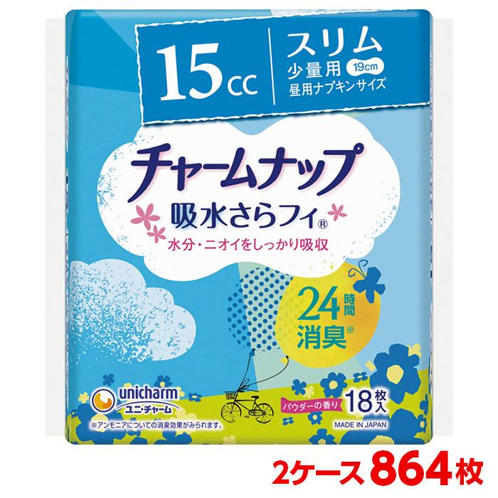 ユニチャーム ライフリー チャームナップ吸水さらフィ 少量用 2ケース 864枚 (18枚入×48袋) 尿吸収ナプキン 大人のおむつ 大人のオムツ