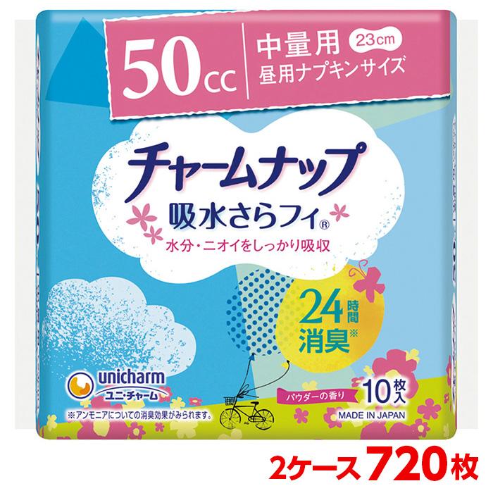 ユニチャーム ライフリー チャームナップ吸水さらフィ 中量用 2ケース 720枚 (10枚入×72袋) 尿吸収ナプキン 大人のおむつ 大人のオムツ