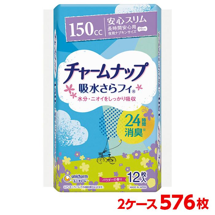 ユニチャーム ライフリー チャームナップ吸水さらフィ 長時間安心用 2ケース 576枚 (12枚入×48袋) 尿吸収ナプキン 大人のおむつ 大人のオムツ