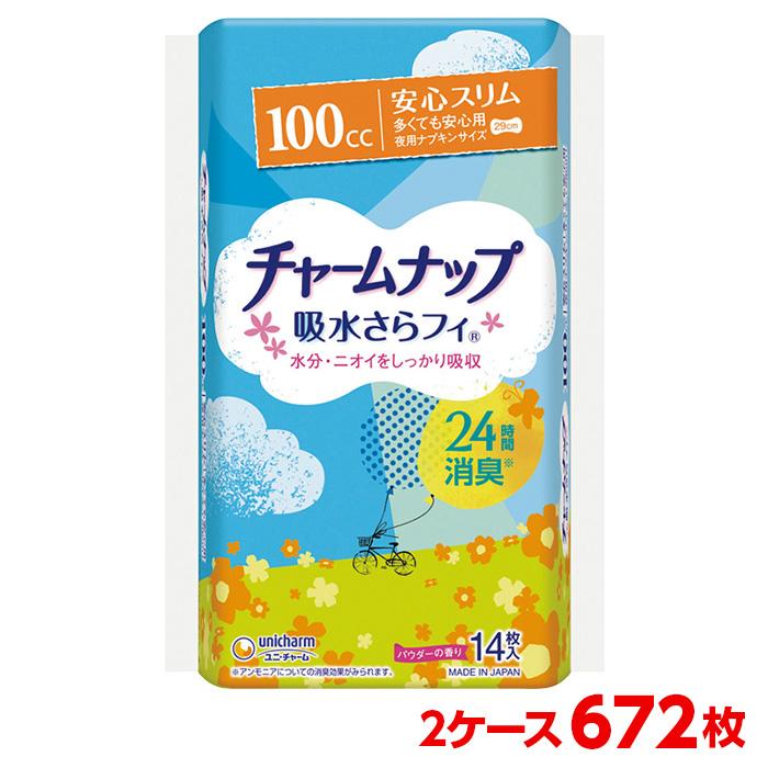 ユニチャーム ライフリー チャームナップ吸水さらフィ 多くても安心用 2ケース 672枚 (14枚入×48袋) 尿吸収ナプキン 大人のおむつ 大人のオムツ