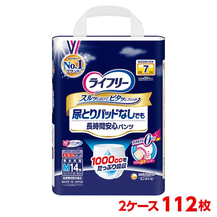 ユニチャーム ライフリー 尿とりパッドなしでも長時間安心パンツ M 2ケース 112枚 (14枚入×8袋) 紙パンツ 大人のおむつ 大人のオムツ