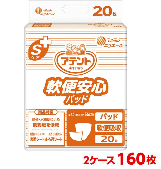 大王製紙 アテント 軟便安心パッド 30×56cm 軟便200g 尿750cc 2ケース 160枚 (20枚入×8袋) 大人のおむつ 大人のオムツ