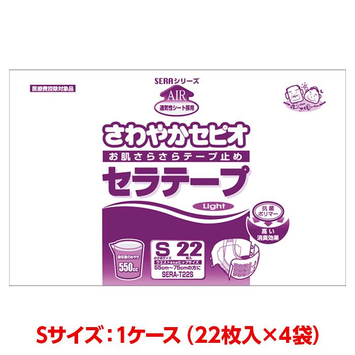 豊通オールライフ さわやかセピオ セラテープ ライト 2ケース S(22枚入×4袋)/M(20枚入×4袋)/L(17枚入×4袋) 紙おむつ 大人のおむつ 大人のオムツ