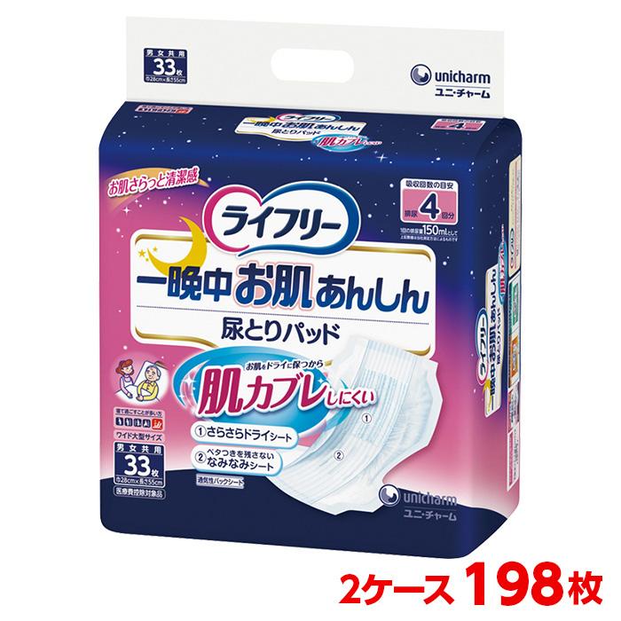 ユニチャーム ライフリー 一晩中お肌あんしん尿とりパッド 4回吸収 2ケース 198枚 (33枚入×6袋 )尿とりパッド 大人のおむつ 大人のオムツ