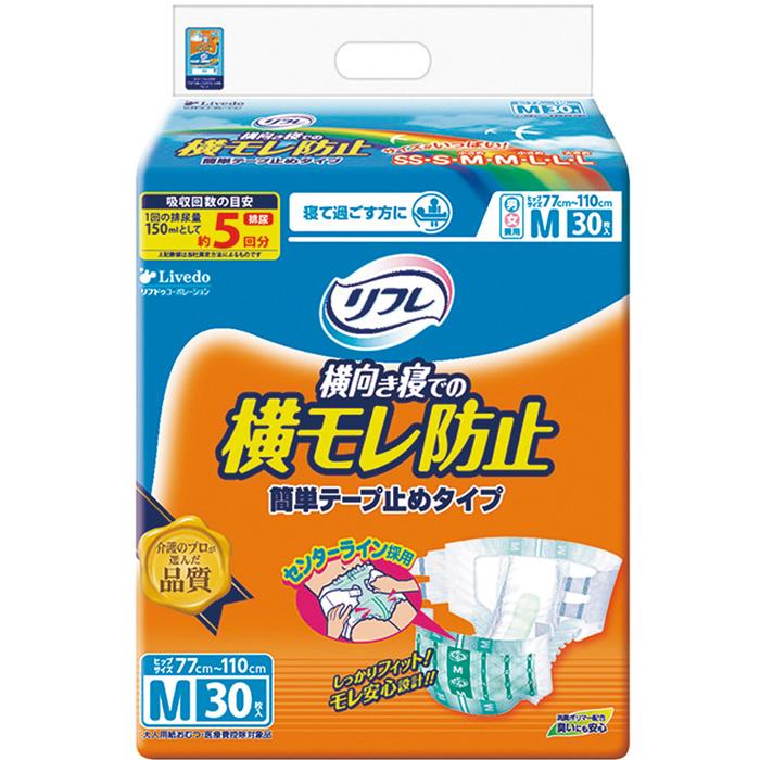 リブドゥコーポレーション リフレ 簡単テープ止めタイプ横モレ防止 M 750cc 77~110cm 1ケース (30枚×3袋) 大人のおむつ 大人のオムツ