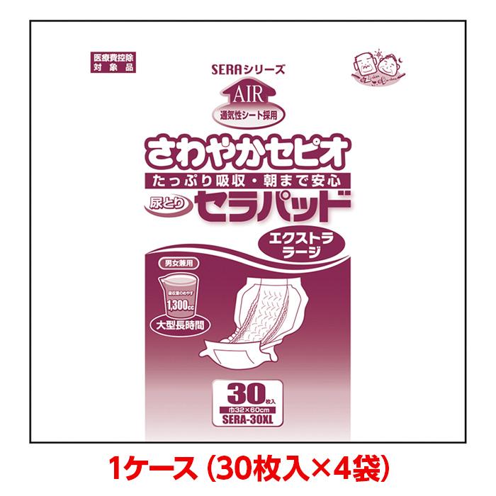 豊通オールライフ さわやかセピオ セラパッド・エクストララージ 1ケース120枚(30枚入x4袋)x2ケース 尿とりパッド 大人のおむつ 大人のオムツ