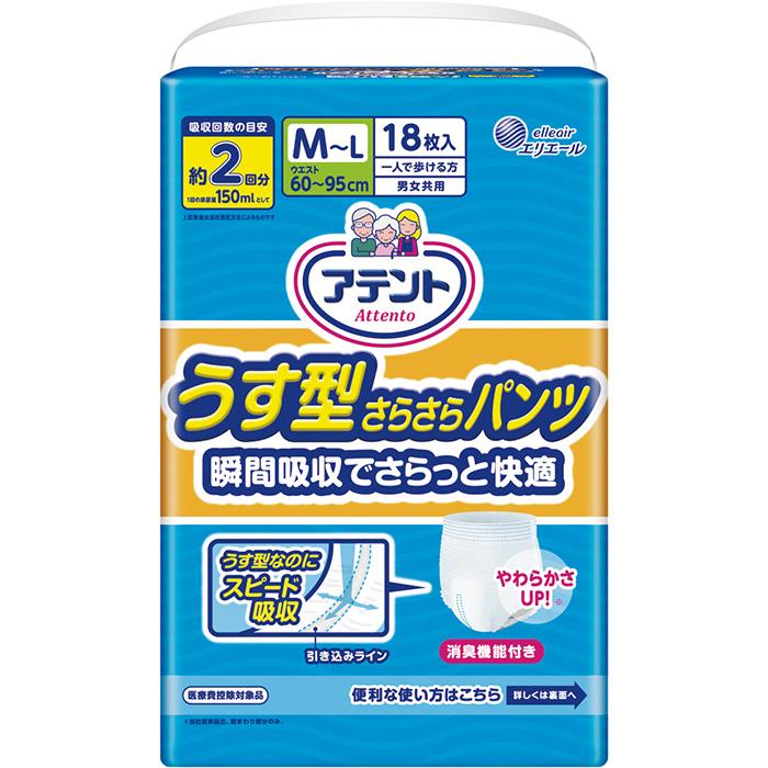 大王製紙 アテント うす型さらさらパンツ 男女共用 M~L 1ケース(18枚入×3袋) 300cc x 2ケース 大人のおむつ 大人のオムツ