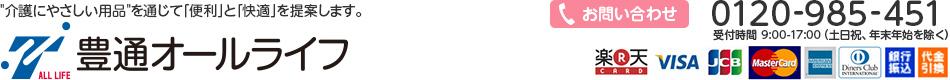 豊通オールライフ:豊通オールライフがシニアライフを応援する介護・健康用品をご紹介します。