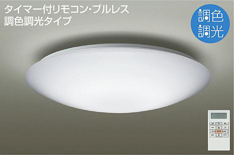 ☆DAIKO LED調色調光シーリング(LED内蔵) ~14畳 クイック取付式 DCL38545