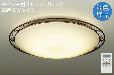 ☆DAIKO LED調色シーリング(LED内蔵) DCL38933