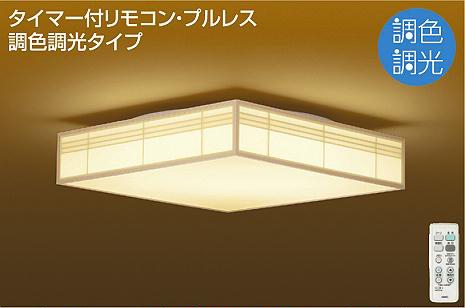 ☆DAIKO LED和風調色シーリング(LED内蔵) DCL39124