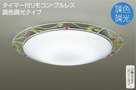 ☆DAIKO LED調色シーリング(LED内蔵) DCL39271