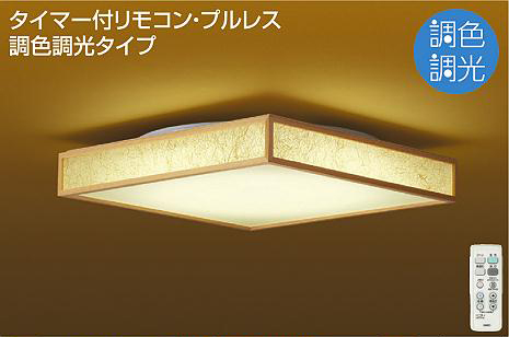 ☆DAIKO LED和風調色シーリング(LED内蔵) DCL39397