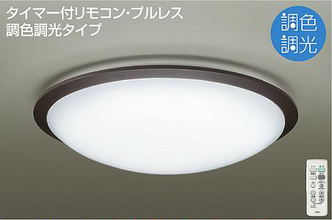☆DAIKO LED調色調光シーリング(LED内蔵) ~10畳 クイック取付式 DCL39445