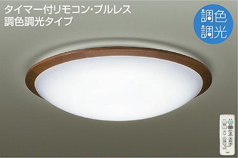 ☆DAIKO LED調色調光シーリング(LED内蔵) ~10畳 クイック取付式 DCL39448