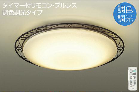 ☆DAIKO LED調色シーリング(LED内蔵) DCL39701