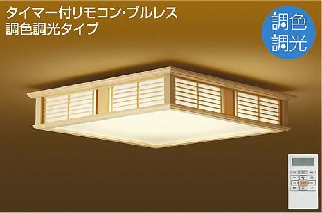 ☆DAIKO LED和風調色シーリング(LED内蔵) DCL39777