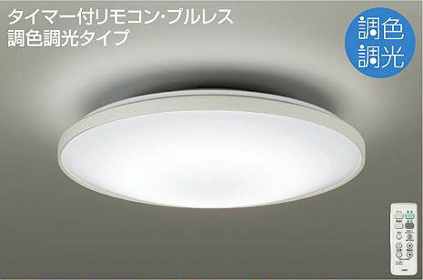 ☆DAIKO LED調色調光シーリング(LED内蔵) ~6畳 クイック取付式 DCL39962