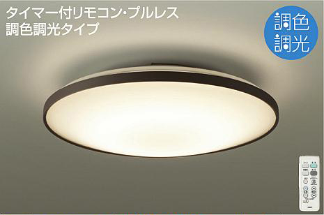 ☆DAIKO LED調色調光シーリング(LED内蔵) ~10畳 クイック取付式 DCL39967