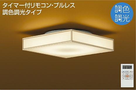 ☆DAIKO LED和風調色シーリング(LED内蔵) DCL40092