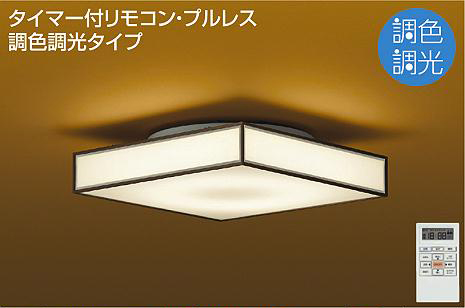 ☆DAIKO LED和風調色シーリング(LED内蔵) DCL40093
