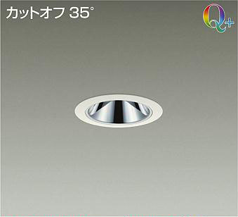 ☆DAIKO LEDダウンライト (LED内蔵) 電源別売 カットオフ35° Q+ 3500K 埋込穴Φ75 LZD92803AWV ※受注生産品