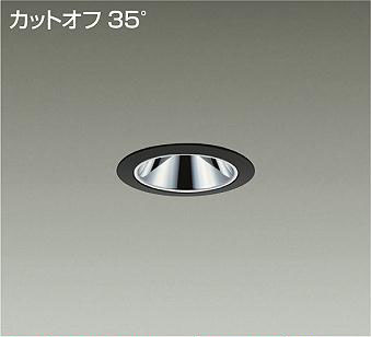 ☆DAIKO LEDダウンライト (LED内蔵) 電源別売 カットオフ35° 温白色 3500K 埋込穴Φ75 LZD92804AB ※受注生産品