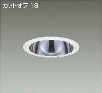 ☆DAIKO LEDダウンライト (LED内蔵) 電源別売 カットオフ19° 白色 4000K 埋込穴Φ150 LZD91934NWF ※受注生産品