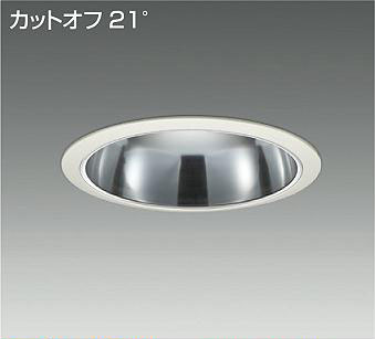 ☆DAIKO LEDダウンライト (LED内蔵) 電源別売 カットオフ21° 白色 4000K 埋込穴Φ200 LZD91938NWF ※受注生産品